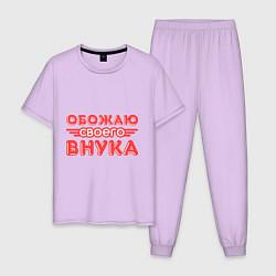 Пижама хлопковая мужская Обожаю своего внука цвета лаванда — фото 1