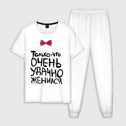 Пижама хлопковая мужская Удачно женился цвета белый — фото 1