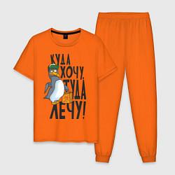 Пижама хлопковая мужская Куда хочу, туда лечу цвета оранжевый — фото 1
