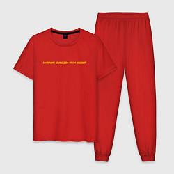 Пижама хлопковая мужская Есть 2 типа людей цвета красный — фото 1