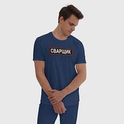 Пижама хлопковая мужская Сварщик цвета тёмно-синий — фото 2