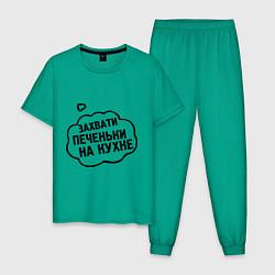 Пижама хлопковая мужская Захвати печеньки цвета зеленый — фото 1