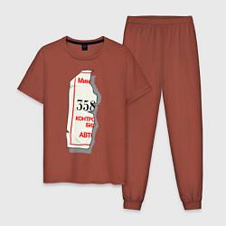 Пижама хлопковая мужская Его билетик цвета кирпичный — фото 1