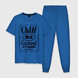 Пижама хлопковая мужская Самый лучший сын цвета синий — фото 1