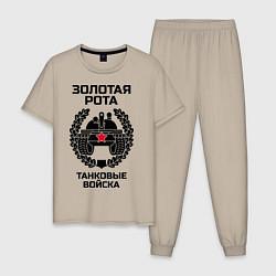 Пижама хлопковая мужская Танковые войска: Золотая рота цвета миндальный — фото 1