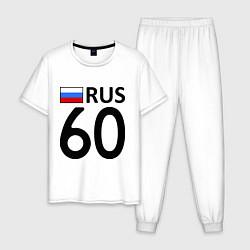 Пижама хлопковая мужская RUS 60 цвета белый — фото 1
