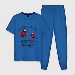 Пижама хлопковая мужская Старшая сестра всегда права цвета синий — фото 1