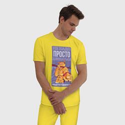 Пижама хлопковая мужская Кот качок - мотивирующая фраза цвета желтый — фото 2