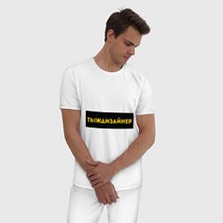 Пижама хлопковая мужская Тыждизайнер цвета белый — фото 2