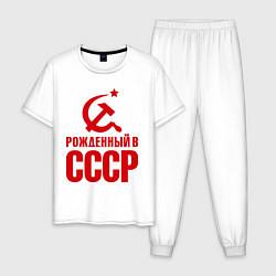 Пижама хлопковая мужская Рожденный в СССР цвета белый — фото 1