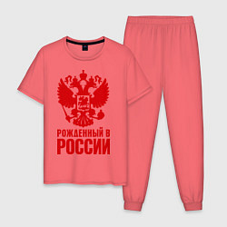 Пижама хлопковая мужская Рожденный в Росии цвета коралловый — фото 1