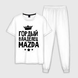 Пижама хлопковая мужская Гордый владелец Mazda цвета белый — фото 1