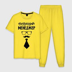 Пижама хлопковая мужская Будущий менеджер цвета желтый — фото 1