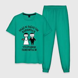 Пижама хлопковая мужская Надо ж было так влюбиться цвета зеленый — фото 1