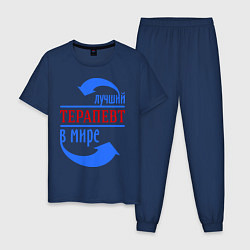 Пижама хлопковая мужская Лучший терапевтр в мире цвета тёмно-синий — фото 1