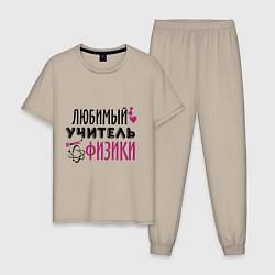 Пижама хлопковая мужская Учитель физики цвета миндальный — фото 1
