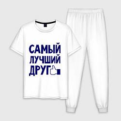 Пижама хлопковая мужская Самый лучший друг цвета белый — фото 1