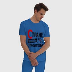 Пижама хлопковая мужская Стране нужны строители цвета синий — фото 2