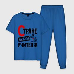 Пижама хлопковая мужская Стране нужны учителя цвета синий — фото 1