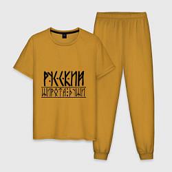 Пижама хлопковая мужская Широта души цвета горчичный — фото 1