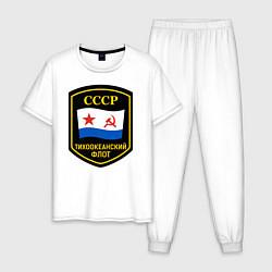 Пижама хлопковая мужская Тихоокеанский флот СССР цвета белый — фото 1