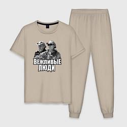 Пижама хлопковая мужская Вежливые люди цвета миндальный — фото 1