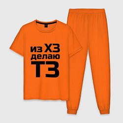Пижама хлопковая мужская Из ХЗ делаю ТЗ (ПМ) цвета оранжевый — фото 1