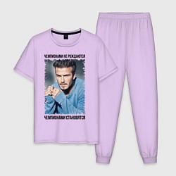 Пижама хлопковая мужская Дэвид Бекхэм: Чемпионами становятся цвета лаванда — фото 1
