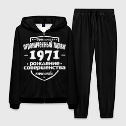 Костюм мужской Рождение совершенства 1971 цвета 3D-черный — фото 1
