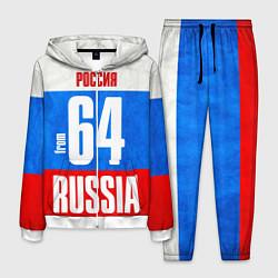 Костюм мужской Russia: from 64 цвета 3D-белый — фото 1