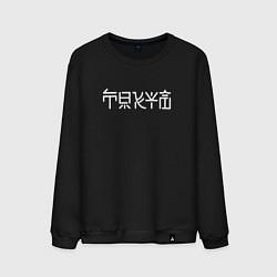 Свитшот хлопковый мужской Токио цвета черный — фото 1