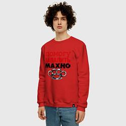 Свитшот хлопковый мужской Помогу завалить Махно цвета красный — фото 2