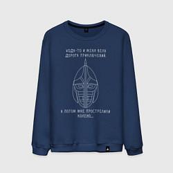 Свитшот хлопковый мужской Цитата из TES:Skyrim цвета тёмно-синий — фото 1
