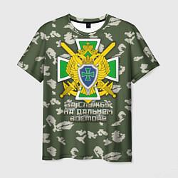 Мужская футболка За службу на Дальнем Востоке
