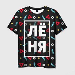 Мужская футболка Лёня