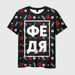 Мужская футболка Федя