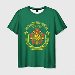 Мужская футболка Пограничные Войска КГБ СССР