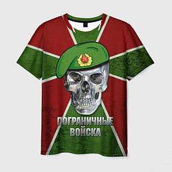 Футболка мужская Череп: Пограничные войска цвета 3D-принт — фото 1