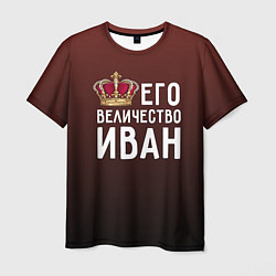 Футболка мужская Его величество Иван цвета 3D — фото 1