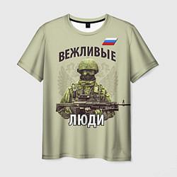 Футболка мужская Вежливые люди России цвета 3D-принт — фото 1