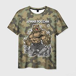 Мужская футболка Армия России: ярость медведя