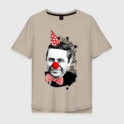 Футболка оверсайз мужская Евгений Петросян клоун цвета миндальный — фото 1