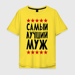 Футболка оверсайз мужская Самый лучший муж цвета желтый — фото 1