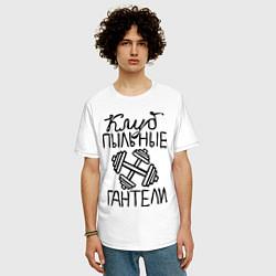 Мужская удлиненная футболка с принтом Клуб «Пыльные гантели», цвет: белый, артикул: 10017849505753 — фото 2