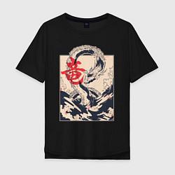 Футболка оверсайз мужская Морской дракон цвета черный — фото 1