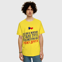 Футболка оверсайз мужская Если в жизни стало туго цвета желтый — фото 2