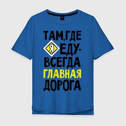 Футболка оверсайз мужская Там где я - главная дорога цвета синий — фото 1
