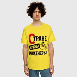Футболка оверсайз мужская Стране нужны инженеры! цвета желтый — фото 2