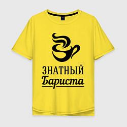 Футболка оверсайз мужская Знатный бариста цвета желтый — фото 1