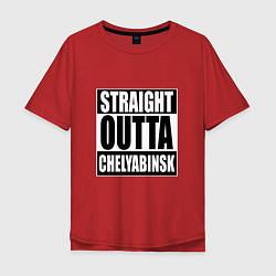 Футболка оверсайз мужская Straight Outta Chelyabinsk цвета красный — фото 1